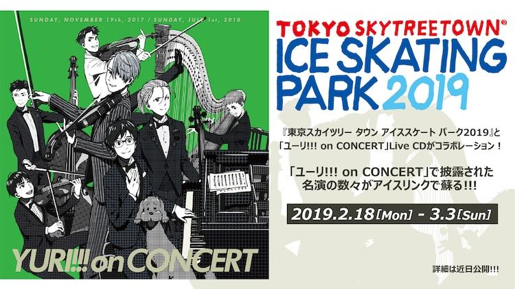 「ユーリ!!! on CONCERT」と、「TOKYO SKYTREE TOWN ICE SKATING PARK 2019」のコラボ企画の告知。