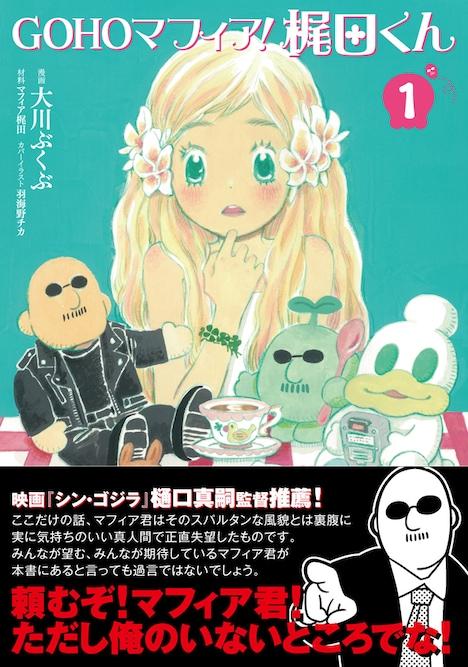 「GOHOマフィア!梶田くん」1巻帯付き。カバーイラストは羽海野チカによる描き下ろし。