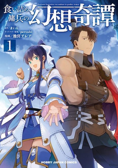 「食い詰め傭兵の幻想奇譚」1巻