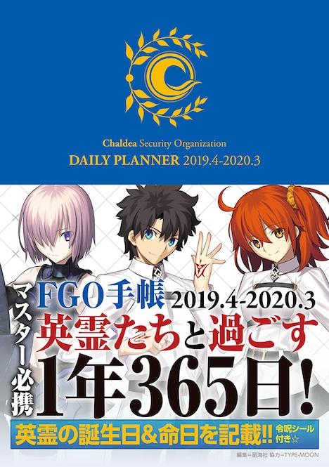 「FGO手帳 2019.4-2020.3」