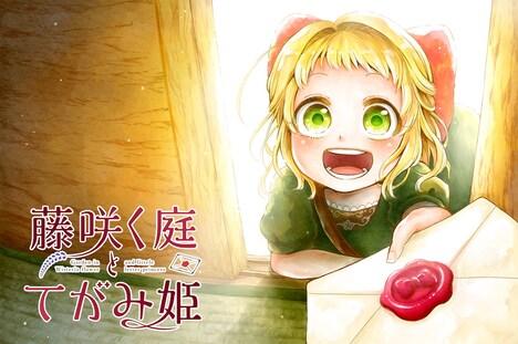 「藤咲く庭とてがみ姫」メインビジュアル