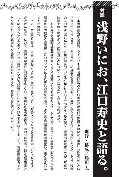 浅野いにおと江口寿史の対談ページより。