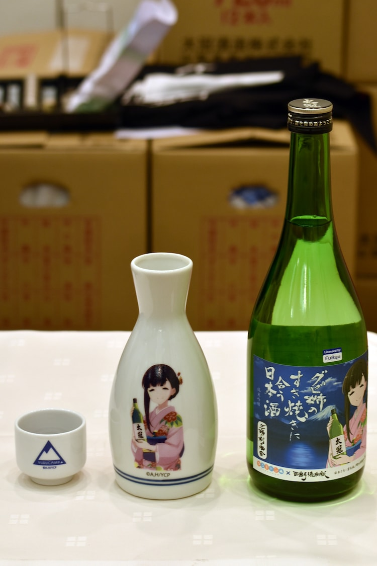 会場では「グビ姉のすき焼きに合う日本酒」や、「ゆるキャン△」仕様の徳利などの物販も行われた。