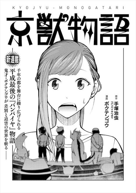 「京獣物語」の扉ページ。