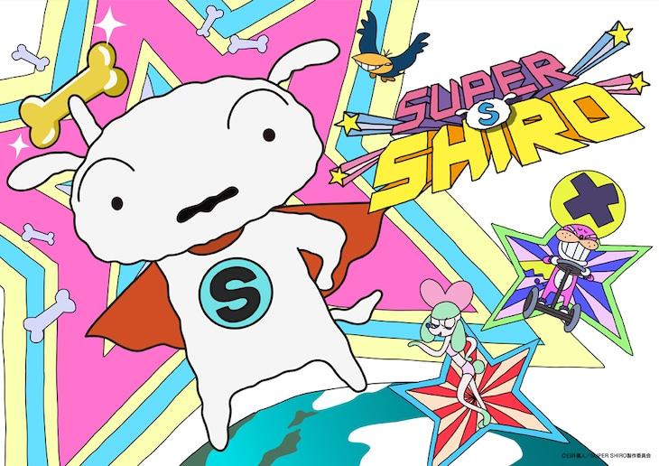 「SUPER SHIRO」ビジュアル