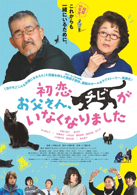 映画「初恋~お父さん、チビがいなくなりました」本ビジュアル