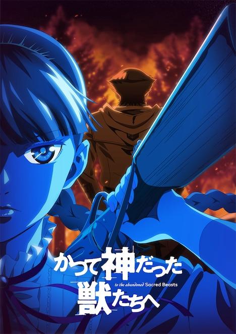 TVアニメ「かつて神だった獣たちへ」ティザービジュアル。