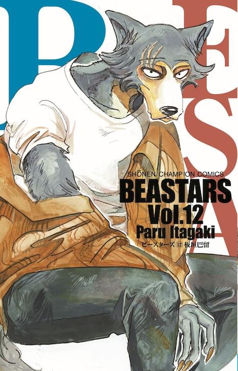 2月8日発売の「BEASTARS」12巻。