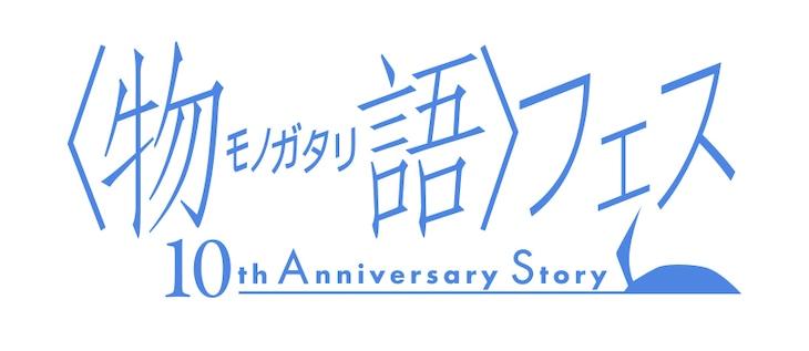 「〈物語〉フェス ~10th Anniversary Story~」ロゴ