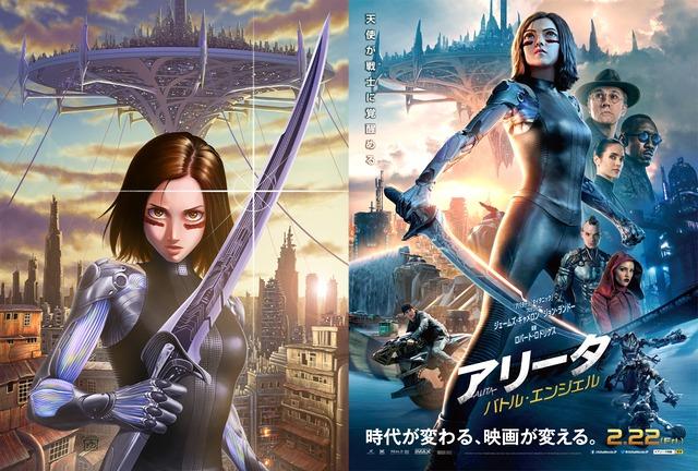 木城ゆきと描き下ろしビジュアルと、映画「アリータ:バトル・エンジェル」ポスタービジュアル。