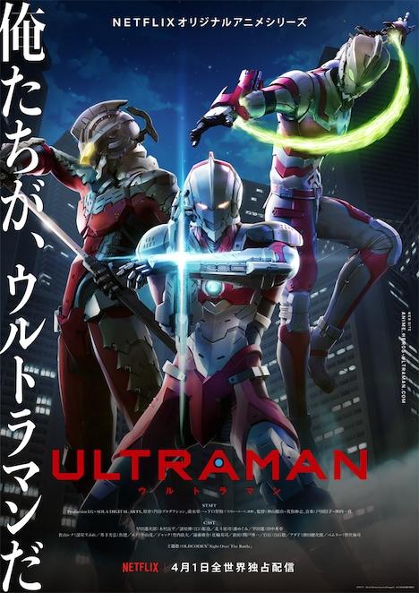 アニメ「ULTRAMAN」メインビジュアル