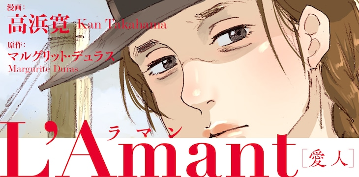 「L'Amant ー愛人ー」バナー