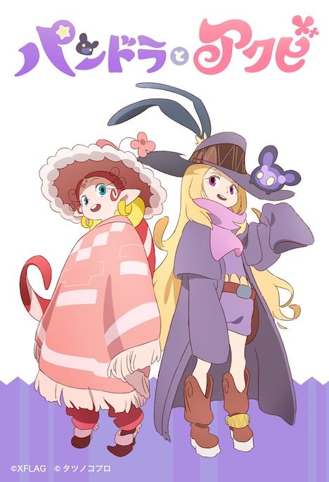「パンドラとアクビ」ティザービジュアル