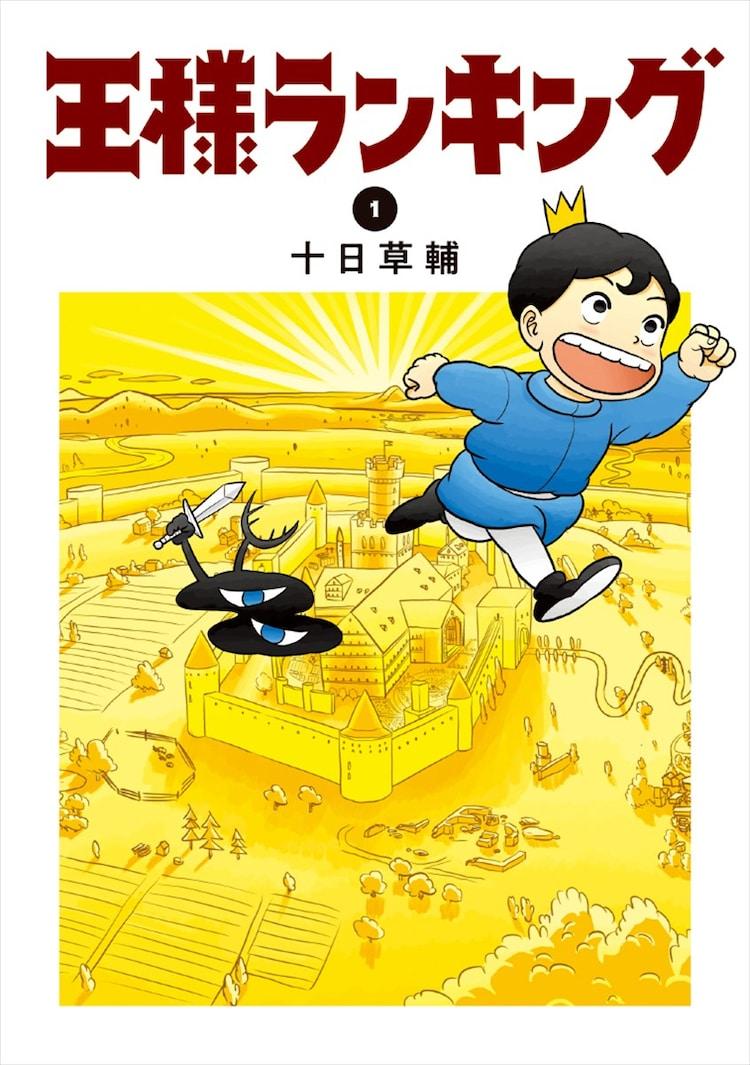 ランキング アニメ 王様