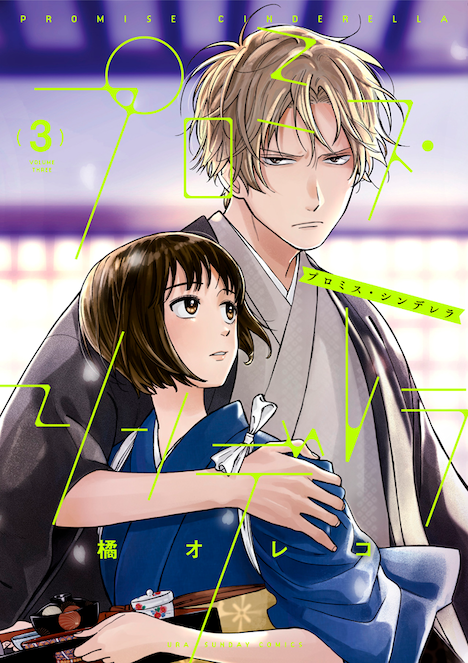 「プロミス・シンデレラ」3巻