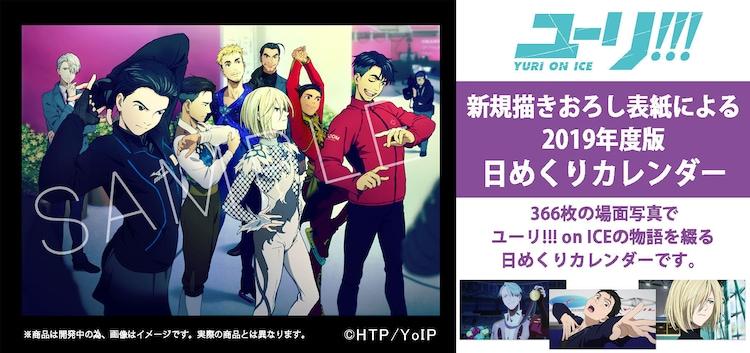 「ユーリ!!! on ICE」日めくりカレンダー