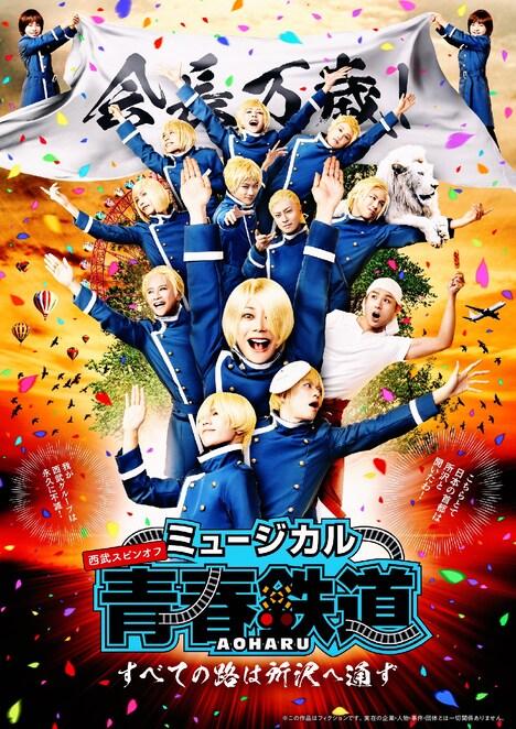 「ミュージカル『青春-AOHARU-鉄道』すべての路は所沢へ通ず」