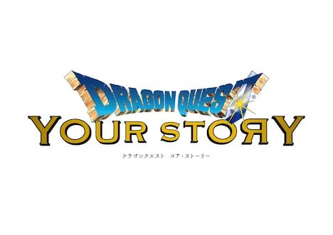 「ドラゴンクエスト ユア・ストーリー」ロゴ
