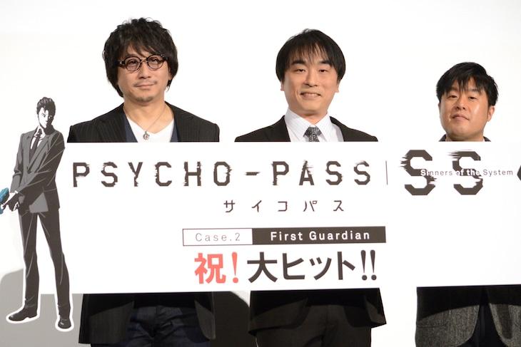 左から須郷徹平役の東地宏樹、狡噛慎也役の関智一、塩谷直義監督。