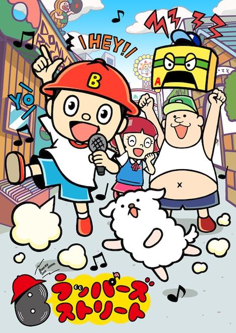 アニメ「Bラッパーズ ストリート」キービジュアル