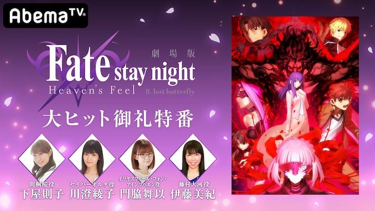「劇場版『Fate/stay night [Heaven's Feel]』II.lost butterfly 大ヒット御礼特番」告知ビジュアル