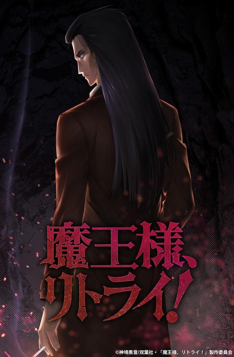 TVアニメ「魔王様、リトライ!」ティザービジュアル
