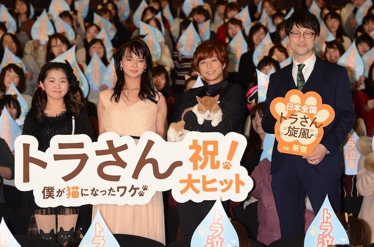 映画「トラさん~僕が猫になったワケ~」初日舞台挨拶の様子。