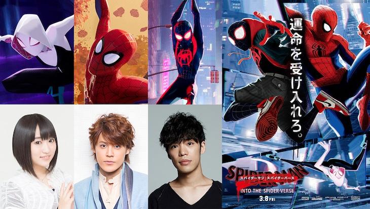 左から悠木碧、宮野真守、小野賢章、「スパイダーマン:スパイダーバース」ポスタービジュアル。