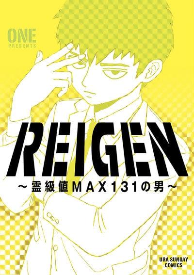 「REIGEN ~霊級値MAX131の男~」