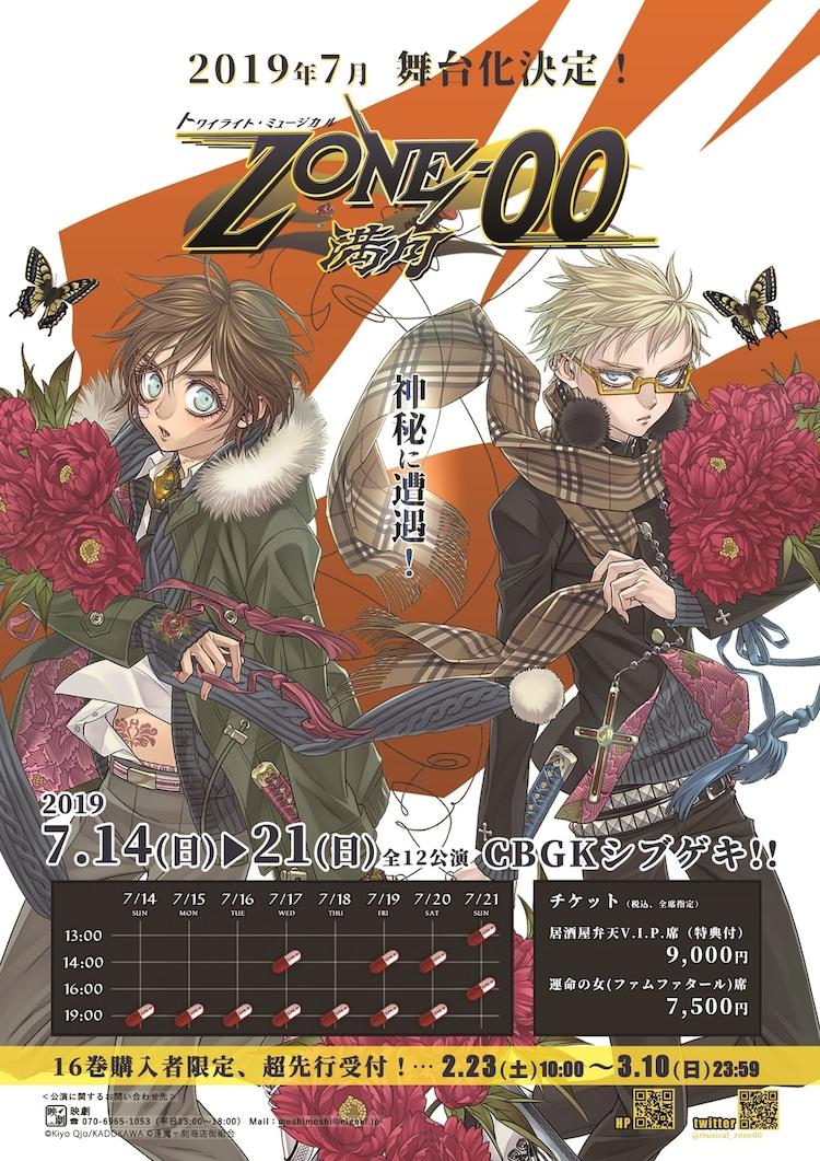 「トワイライトミュージカル ZONE-00 満月」ティザービジュアル