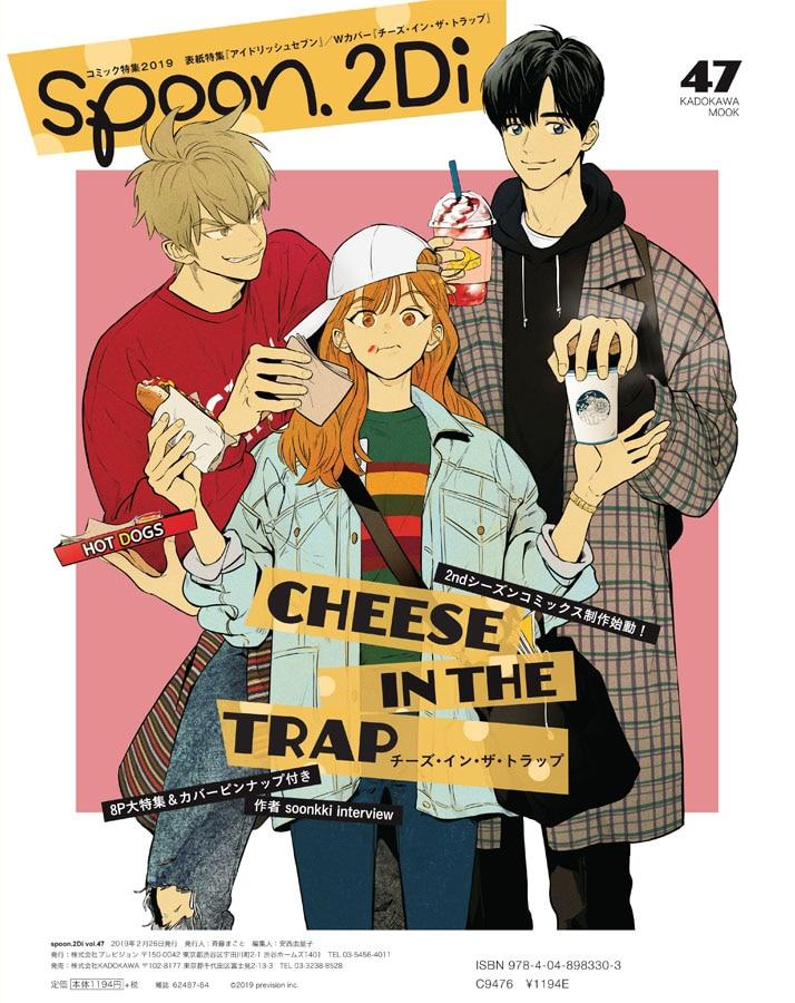 spoon.2Di vol.47はWカバー仕様で、「チーズ・イン・ザ・トラップ」の裏面では「アイドリッシュセブン」特集も展開している。