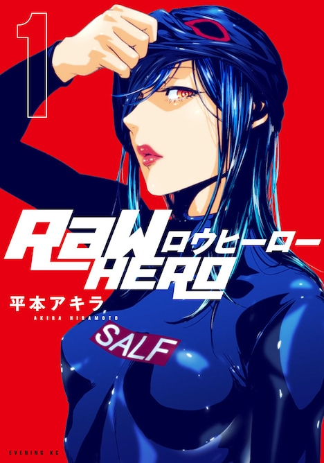 「RaW HERO」1巻