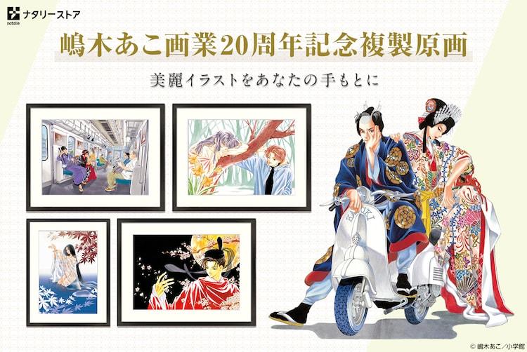 嶋木あこ画業20周年記念複製原画の一覧。