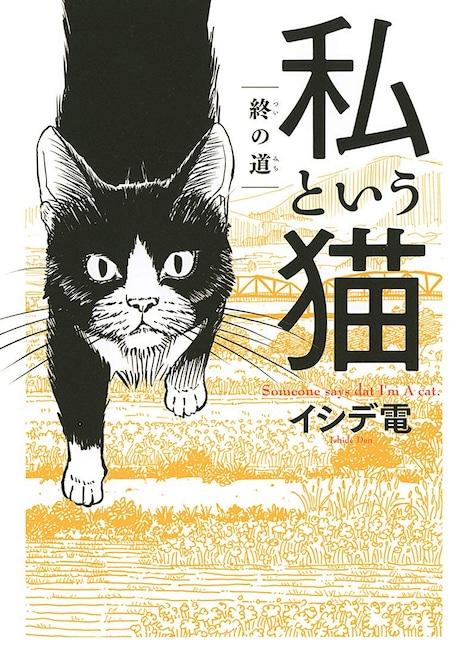 「私という猫 ~終の道~」