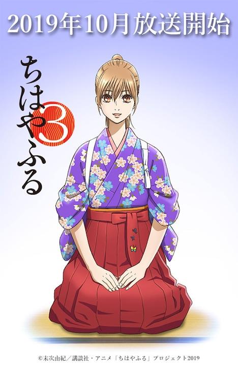 TVアニメ「ちはやふる」第3期10月放送開始の告知画像。