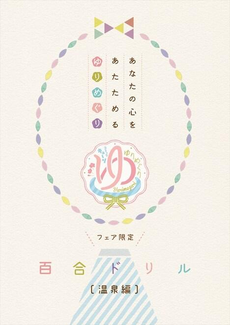 「百合ドリル『温泉編』スペシャル16P小冊子」の表紙。