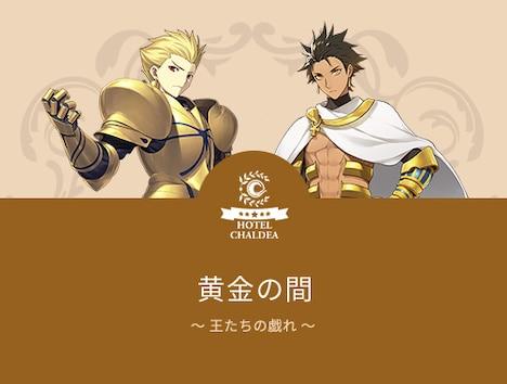 「黄金の間~王たちの戯れ~」