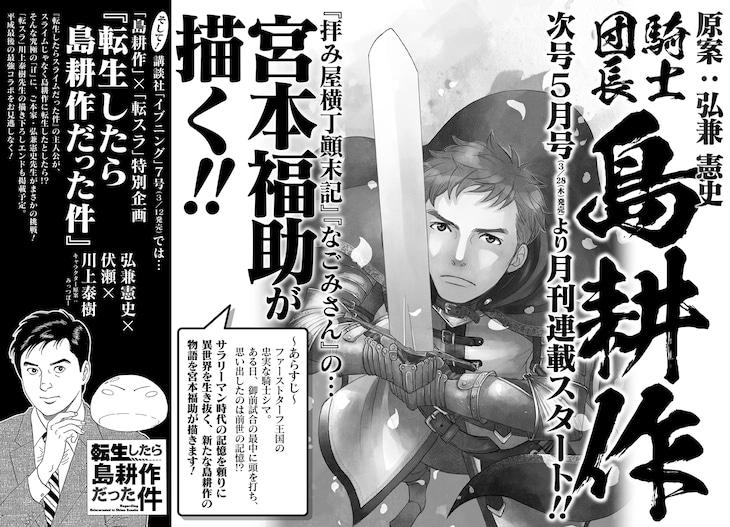 月刊コミックZERO-SUM4月号の予告ページ。