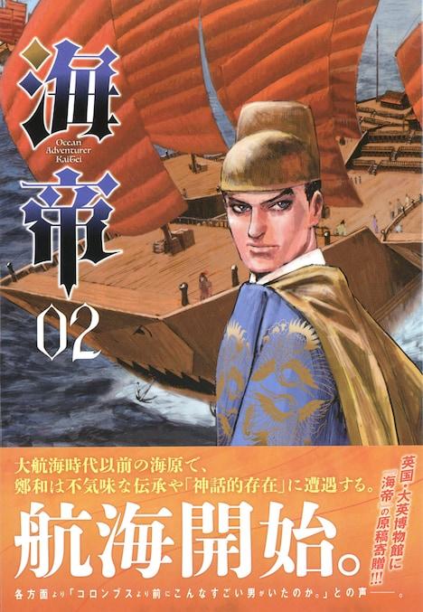「海帝」2巻