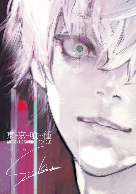 「東京喰種トーキョーグール AUTHENTIC SOUND CHRONICLE Compiled by Sui Ishida」初回盤