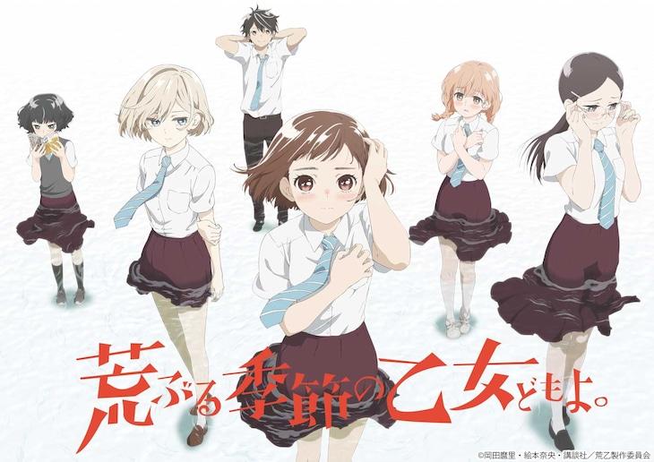 TVアニメ「荒ぶる季節の乙女どもよ。」第1弾キービジュアル