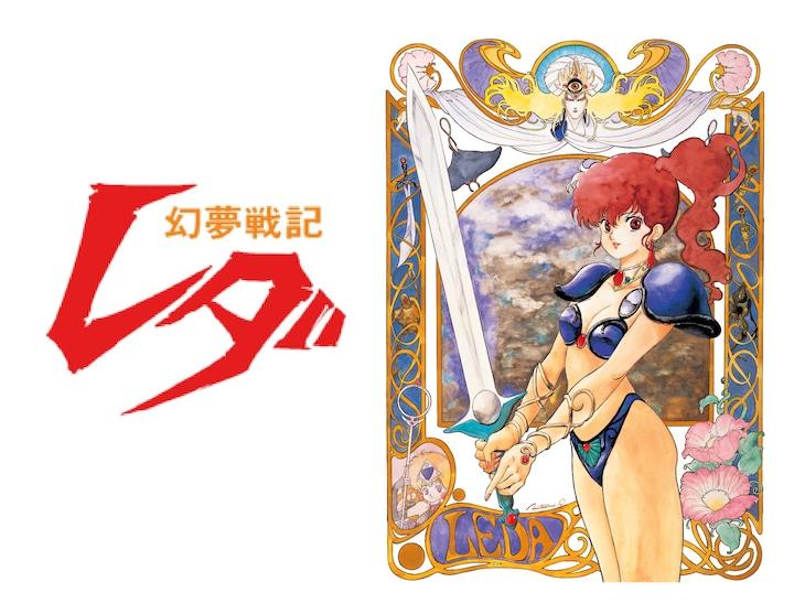 アニメ「幻夢戦記レダ」Blu-ray BOX ビジュアル