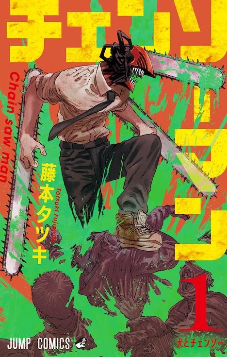 「チェンソーマン」1巻 (c)藤本タツキ/集英社