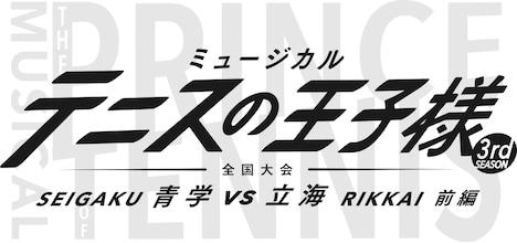 「ミュージカル『テニスの王子様』3rdシーズン 全国大会 青学(せいがく)vs立海 前編」ロゴ