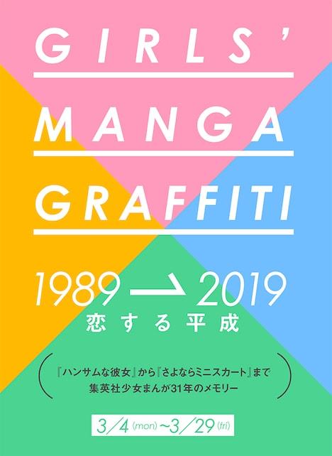 「GIRLS' MANGA GRAFFITI 1989→2019 恋する平成」告知ビジュアル