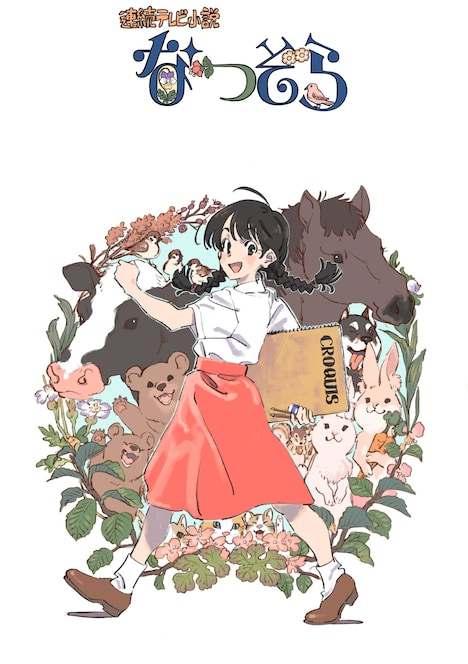 「なつぞら」ビジュアル (c)ササユリ・NHK