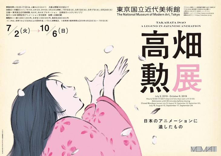 「高畑勲展─日本のアニメーションに遺したもの」ビジュアル