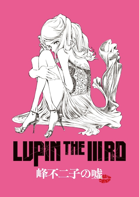 「LUPIN THE IIIRD 峰不二子の嘘」ティザービジュアル