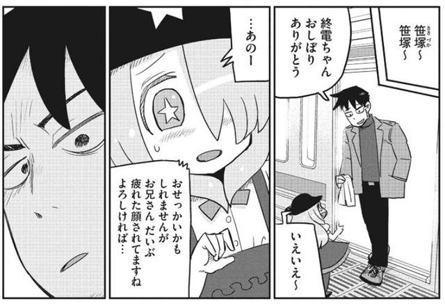 「終電ちゃん特別編:京王新線の終電ちゃん」より。