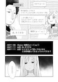 くん と レベル 999 山田